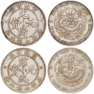 1909年宣统元宝库平七钱二分银币各一枚,均为pcgs xf45金盾